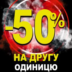 «-50% на вторую единицу в чеке»