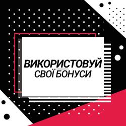 ОТОВАРИВАНИЕ БОНУСОВ 21.08-10.10.2021