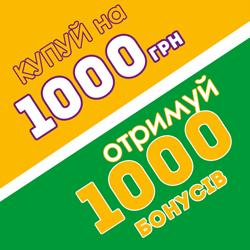 Дарим 1000 грн  бонусами за каждую 1000 грн в чеке