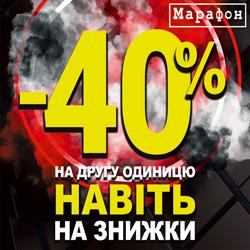 -40% на каждую вторую единицу в чеке 16.11-20.11
