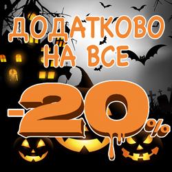 Хэллоуин -20% на все.