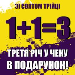 1+1=3  на все