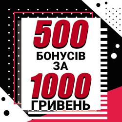 Экономь отдыхая 500 бонусов за каждую 1000 гривен чеке