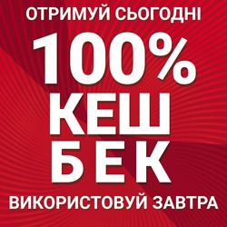 100% КЭШБЕК
