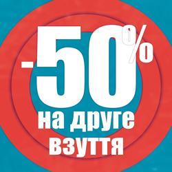 -50% на вторую пару обуви