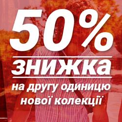 -50% на вторую единицу из новой коллекции.