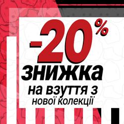-20% на обувь с новой коллекции