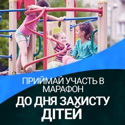 Марафон ко Дню защиты детей!