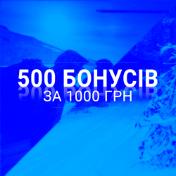 «500 бонусов за 1000 гривен»