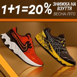 1+1=20% на обувь весна- лето 2021