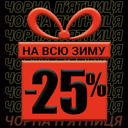 BLACK FRIDAY - 25% на всю зиму