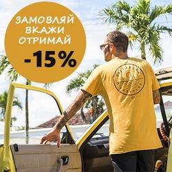 Лето 2018 -15%
