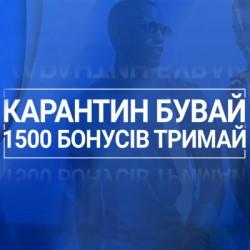 Карантин бувай -1500 бонусів тримай