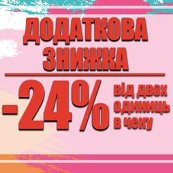 -24% от 2-х единиц в чеке ко Дню Независимости Украины