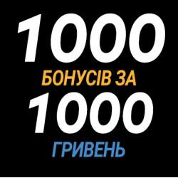 «1000 бонусов за 1000 гривен»