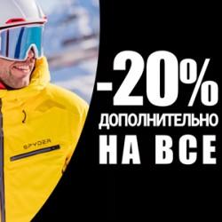 -20% Дополнительно на все