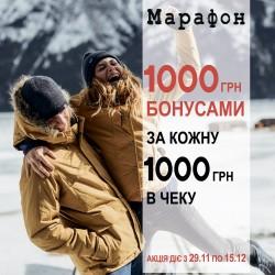 1000 за 1000