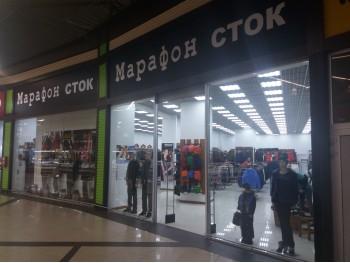 Марафон Сток в ТРЦ Променада