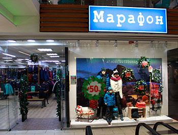 Магазин Марафон в ТРЦ «Аладдин» (Киев)