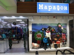 Магазин Марафон в ТРЦ «Аладдин» (Киев) - фото 1