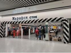 Магазин Марафон в ТРЦ «Караван» (Киев) - фото 0