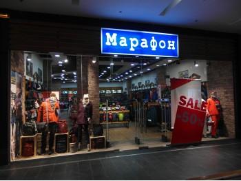 Магазин Марафон в ТРЦ ФОРУМ (Львов)