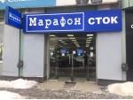 Магазин Марафон СТОК (Харьков)