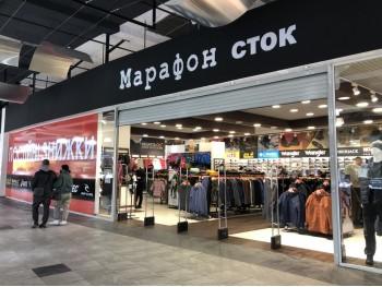 Магазин Марафон-Сток в ТРЦ « FABRIKA»