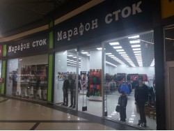Марафон Сток в ТРЦ Променада - фото 1