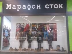 Марафон Сток в ТРЦ Променада - фото 0