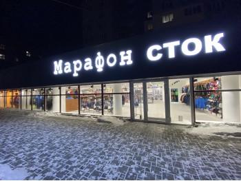 Мультибрендовый магазин Марафон Сток