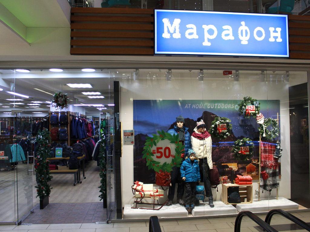 7ccad9b1e497 Магазин Марафон в ТРЦ «Аладдин» (Киев)    Сеть магазинов Марафон